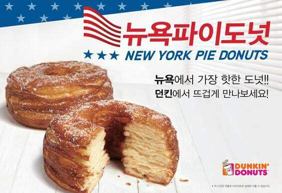 Dunkin Donuts South Korea Marketing Case Studies